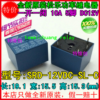 (10PCS) Relay SRD-12VDC-SL-C 5-pin 10A 250V T73 new original